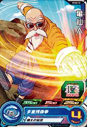 スーパードラゴンボールヒーローズ PCS2-10 亀仙人