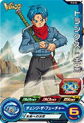 スーパードラゴンボールヒーローズ PJS-04 トランクス:未来