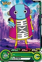 ドラゴンボールヒーローズ PJS-07 全王