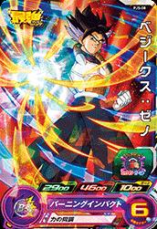 スーパードラゴンボールヒーローズ PJS-08 ベジークス:ゼノ