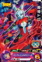 スーパードラゴンボールヒーローズ PJS-10 魔神トワ