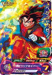 スーパードラゴンボールヒーローズ PJS-15 ベジット:ゼノ