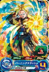 スーパードラゴンボールヒーローズ PJS-17 トランクス:ゼノ