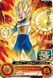 スーパードラゴンボールヒーローズ PSES2-03 ベジータ