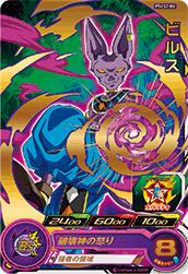 スーパードラゴンボールヒーローズ PSES2-04 ビルス