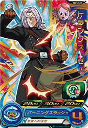 スーパードラゴンボールヒーローズ PSES2-07 トランクス:ゼノ
