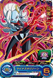 スーパードラゴンボールヒーローズ PSES2-09 暗黒トワ