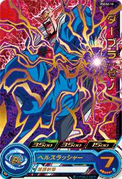 スーパードラゴンボールヒーローズ PSES2-10 ダーブラ:ゼノ
