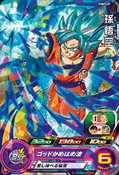 スーパードラゴンボールヒーローズ PUMS-01 孫悟空