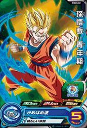 スーパードラゴンボールヒーローズ PUMS-02 孫悟飯:青年期