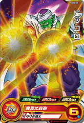 スーパードラゴンボールヒーローズ PUMS-03 ピッコロ