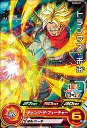 スーパードラゴンボールヒーローズ PUMS-07 トランクス:未来