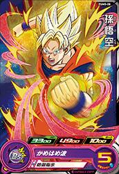 スーパードラゴンボールヒーローズ PUMS-08 孫悟空