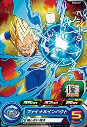 スーパードラゴンボールヒーローズ PUMS-09 ベジータ