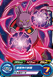 スーパードラゴンボールヒーローズ PUMS-12 シャンパ