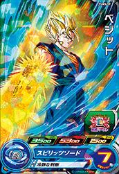 スーパードラゴンボールヒーローズ PUMS-19 ベジット