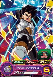スーパードラゴンボールヒーローズ PUMS-23 ベジータ:ゼノ
