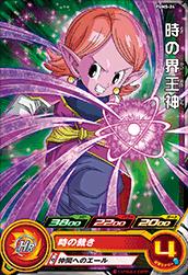 スーパードラゴンボールヒーローズ PUMS-24 時の界王神