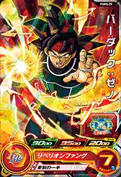 スーパードラゴンボールヒーローズ PUMS-25 バーダック:ゼノ