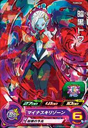 スーパードラゴンボールヒーローズ PUMS-28 暗黒トワ