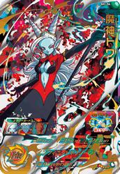 スーパードラゴンボールヒーローズ SH1-54 魔神トワ