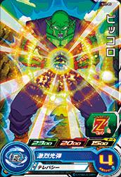 スーパードラゴンボールヒーローズ SH2-05 ピッコロ