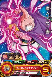 スーパードラゴンボールヒーローズ SH2-07 魔人ブウ:善