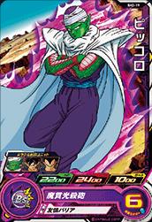 スーパードラゴンボールヒーローズ SH2-19 ピッコロ