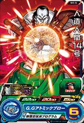 スーパードラゴンボールヒーローズ SH2-24 人造人間14号
