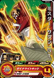 スーパードラゴンボールヒーローズ SH2-45 ミスター・サタン:GT