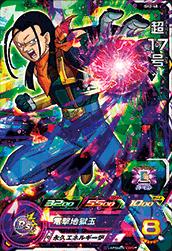 スーパードラゴンボールヒーローズ SH2-48 超17号