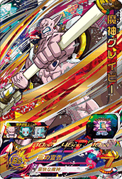 スーパードラゴンボールヒーローズ SH2-58 魔神グレイビー