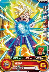 スーパードラゴンボールヒーローズ SH3-02 孫悟飯:少年期