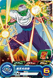 スーパードラゴンボールヒーローズ SH3-05 ピッコロ