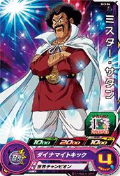 スーパードラゴンボールヒーローズ SH3-06 ミスター・サタン