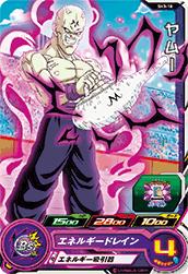 スーパードラゴンボールヒーローズ SH3-18 ヤムー