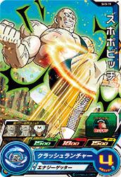 スーパードラゴンボールヒーローズ SH3-19 スポポビッチ