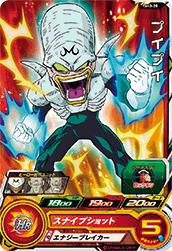 スーパードラゴンボールヒーローズ SH3-20 プイプイ