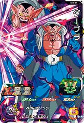 スーパードラゴンボールヒーローズ SH3-21 ダーブラ