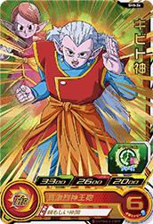 スーパードラゴンボールヒーローズ SH3-26 キビト神