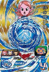 スーパードラゴンボールヒーローズ SH3-CP1 時の界王神