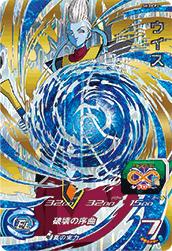 スーパードラゴンボールヒーローズ SH3-CP3 ウイス