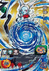 スーパードラゴンボールヒーローズ SH3-CP5 魔神トワ
