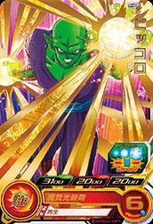 スーパードラゴンボールヒーローズ SH4-05 ピッコロ