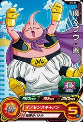 スーパードラゴンボールヒーローズ SH4-07 魔人ブウ:善