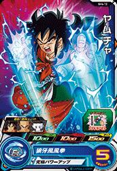 スーパードラゴンボールヒーローズ SH4-12 ヤムチャ