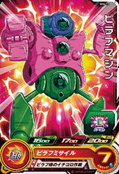 スーパードラゴンボールヒーローズ SH4-13 ピラフマシン