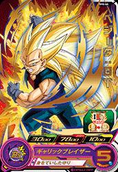 スーパードラゴンボールヒーローズ SH4-44 ベジータ:GT