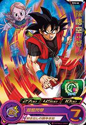スーパードラゴンボールヒーローズ SH4-46 孫悟空:ゼノ