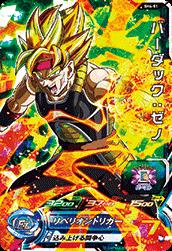 スーパードラゴンボールヒーローズ SH4-51 バーダック:ゼノ